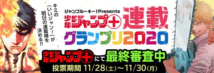 読者投票はコチラ! 少年ジャンプ+11/28~12/1まで!!