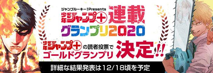 「少年ジャンプ+」連載グランプリ2020のゴールドグランプリ作品が決定!!