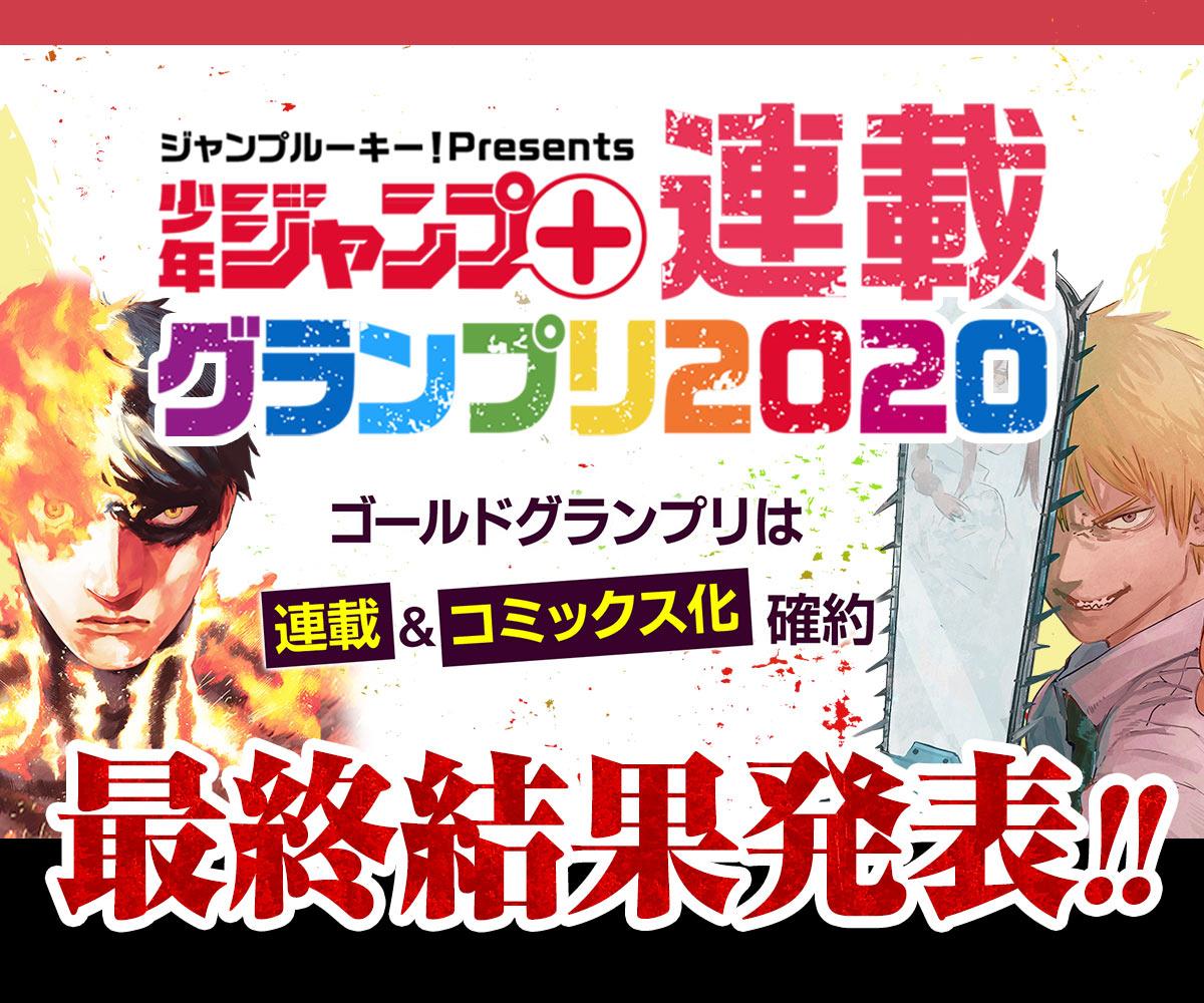 「少年ジャンプ+」連載グランプリ2020のゴールドグランプリ最終結果発表