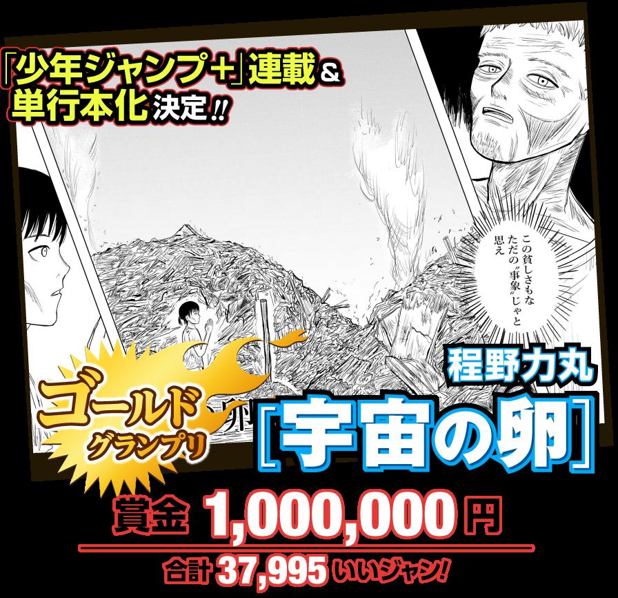 ゴールドグランプリ「宇宙の卵」程野力丸「少年ジャンプ+」連載&単行本化決定!!