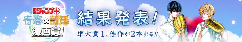 少年ジャンプ+ 青春×部活漫画賞 結果発表