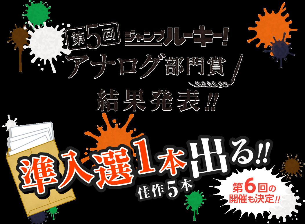 第5回ジャンプルーキー! アナログ部門賞 結果発表!!
