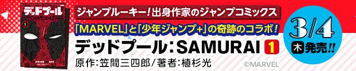 ルーキー出身作家のジャンプコミックス3/4(木)発売!!