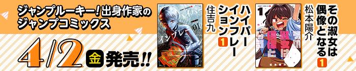ルーキー出身作家のジャンプコミックス4/2(金)発売!!