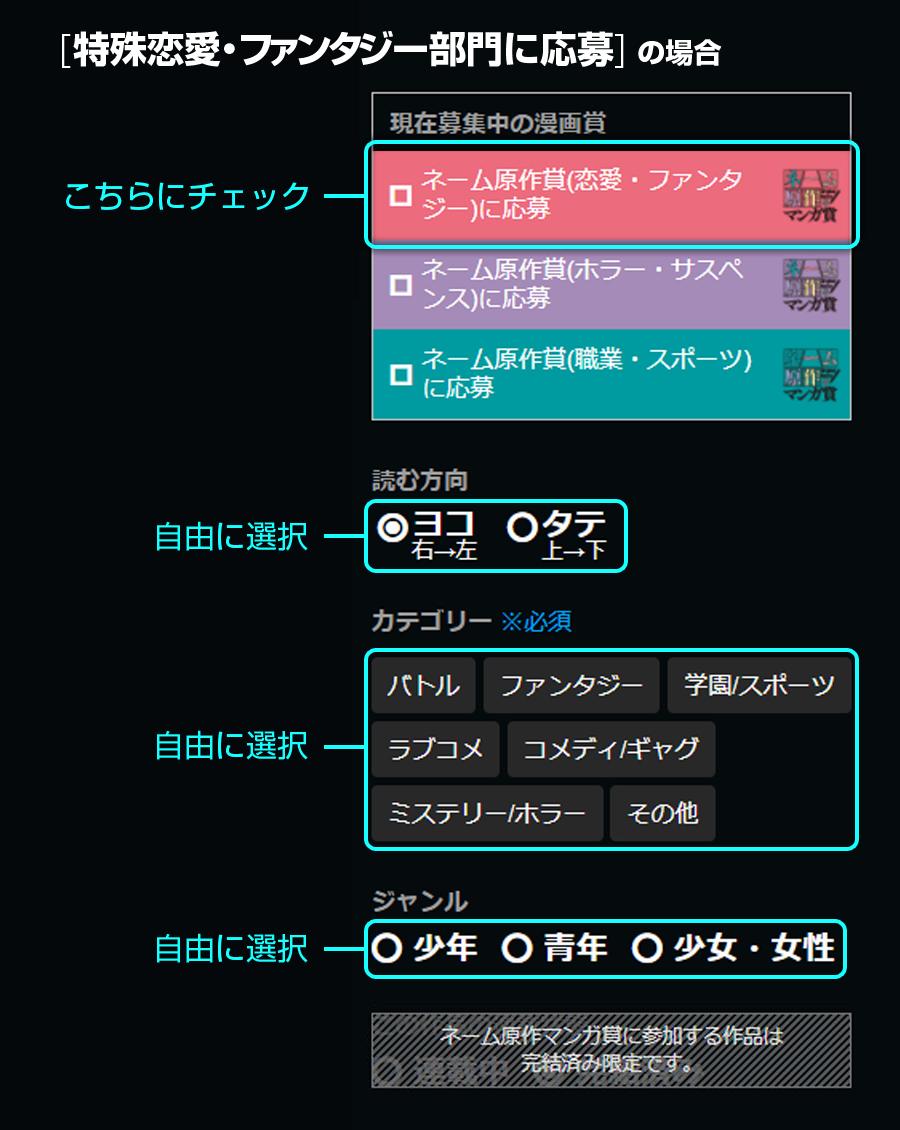 ネーム原作_投稿画面