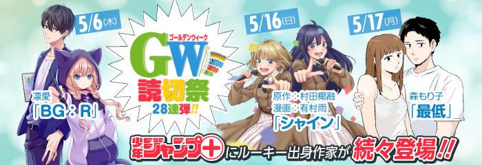 少年ジャンプ+GW読切祭28連弾!!にジャンプルーキー!作家が続々登場