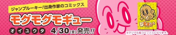 ルーキー出身作家のジャンプコミックス4/30(金)発売!!