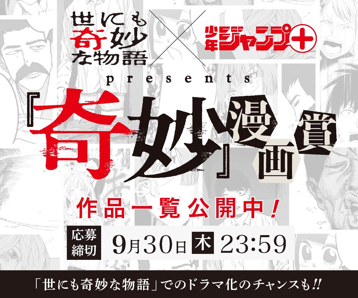 「少年ジャンプ+ネーム原作マンガ賞」の応募作品一覧はコチラから