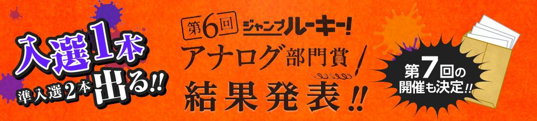 第6回ジャンプルーキー! アナログ部門賞 結果発表