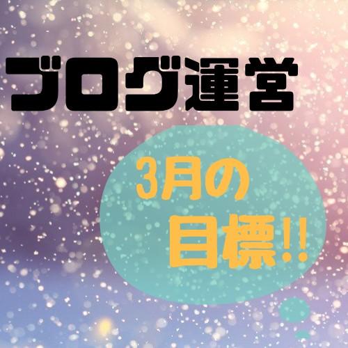 f:id:jun-datsusara:20200301192116j:plain