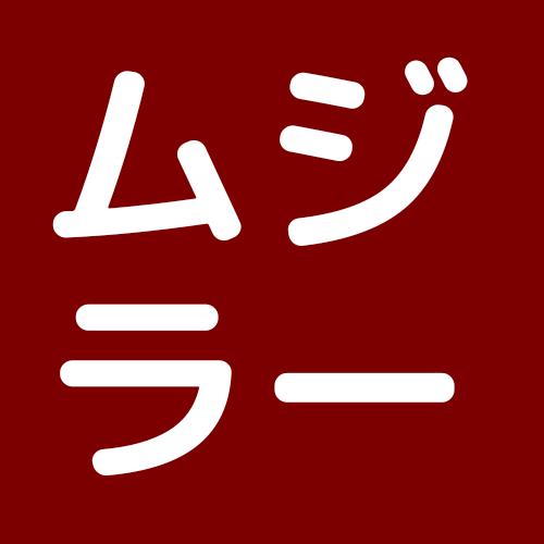 f:id:jun-datsusara:20201118121359p:plain