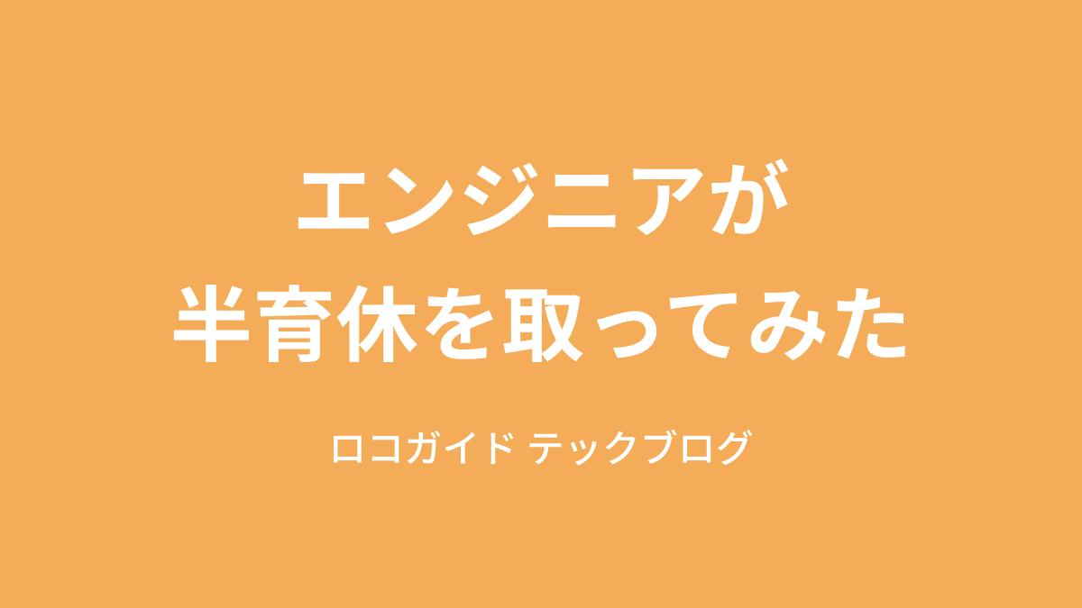 f:id:jun-okada:20201111221928p:plain