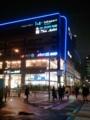 【2012/3/5】 三井ショッピングパーク豊洲