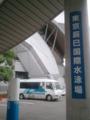 【2012/6/28】 辰巳水泳場