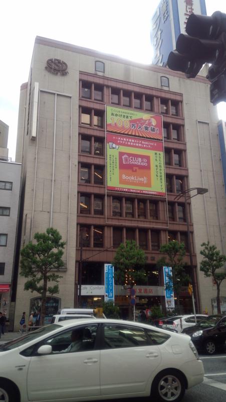 【2013/5/2】 御茶ノ水・三省堂本店