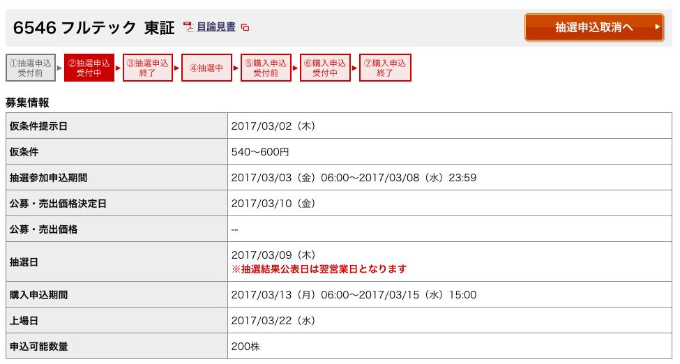 f:id:jun_0017:20170305091618p:plain