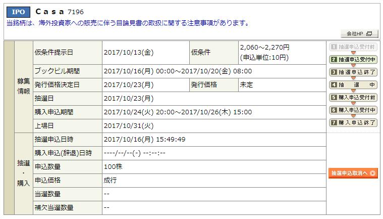 f:id:jun_0017:20171016155018p:plain