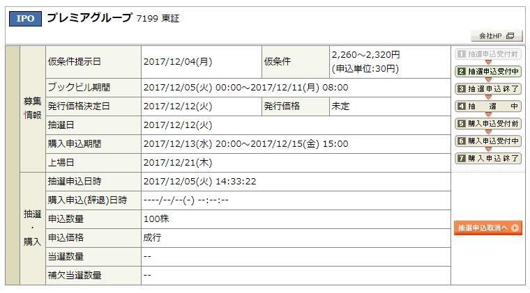 f:id:jun_0017:20171205143343p:plain