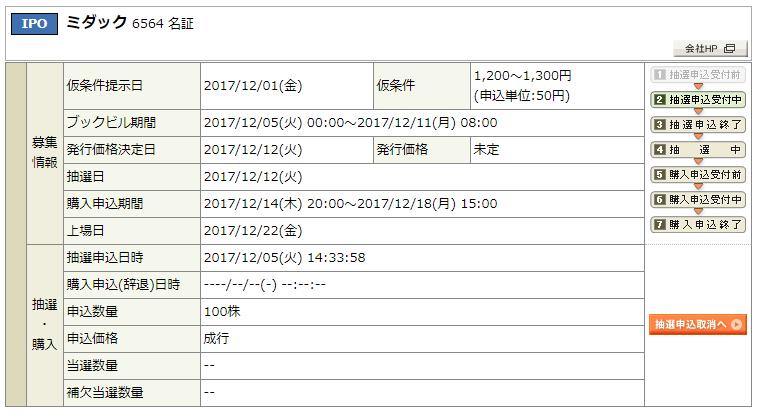 f:id:jun_0017:20171205143431p:plain