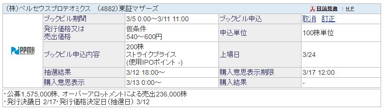 f:id:jun_0017:20200305110330p:plain