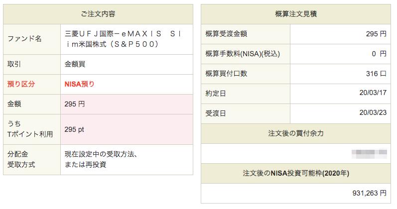 f:id:jun_0017:20200314102723p:plain