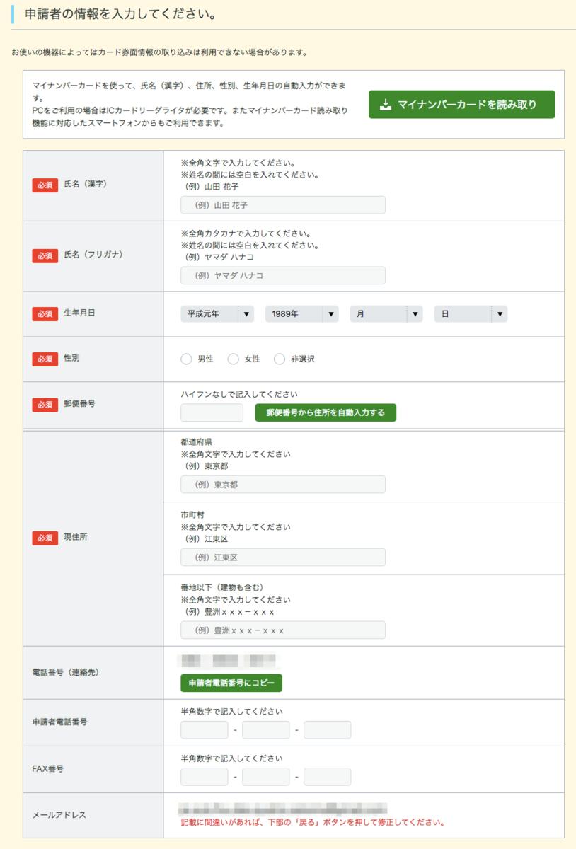 f:id:jun_0017:20200502170846p:plain