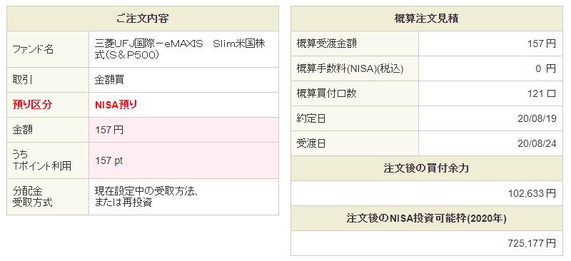 f:id:jun_0017:20200817192031p:plain