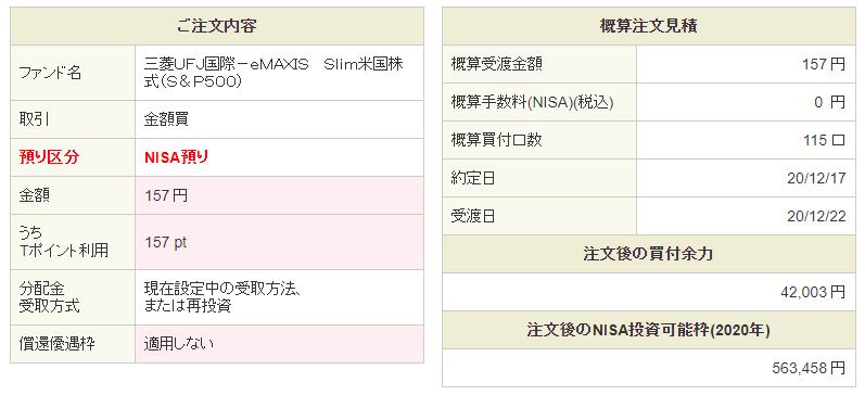 f:id:jun_0017:20201216134515p:plain