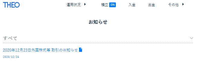 f:id:jun_0017:20201225150428p:plain