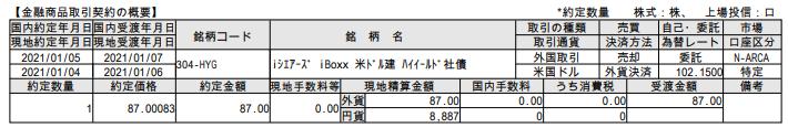 f:id:jun_0017:20210106162515p:plain