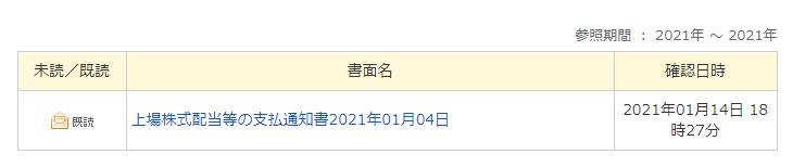f:id:jun_0017:20210114182728p:plain