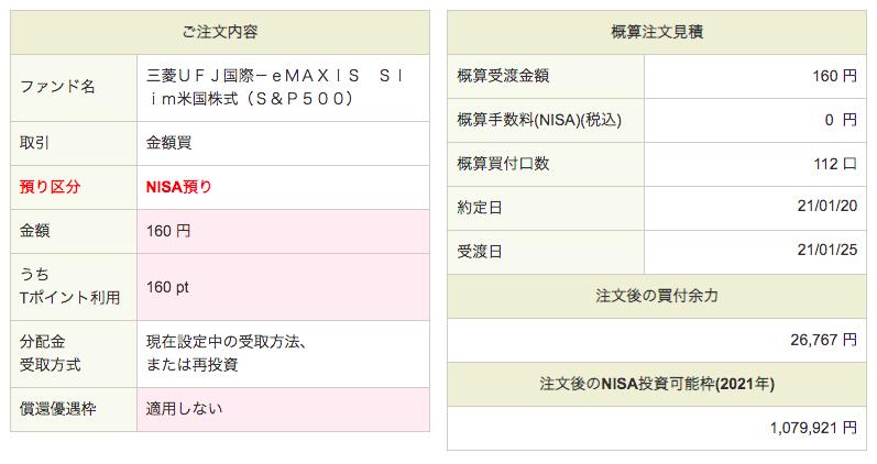 f:id:jun_0017:20210116103133p:plain