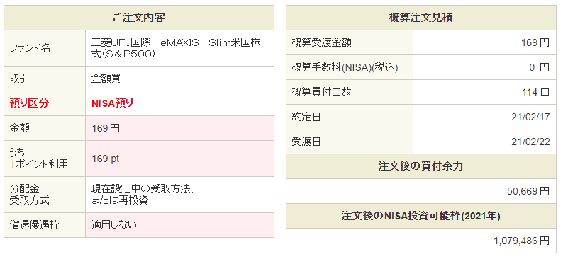 f:id:jun_0017:20210215185143p:plain