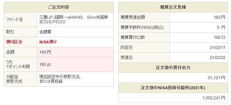 f:id:jun_0017:20210316103353p:plain