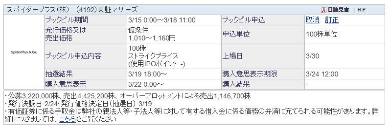f:id:jun_0017:20210317174805p:plain