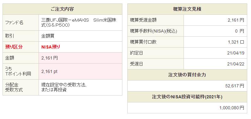 f:id:jun_0017:20210415162031p:plain