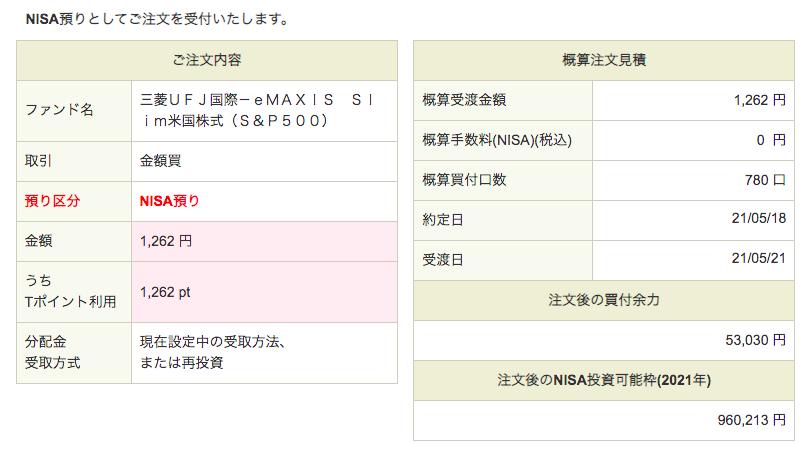 f:id:jun_0017:20210515003423p:plain