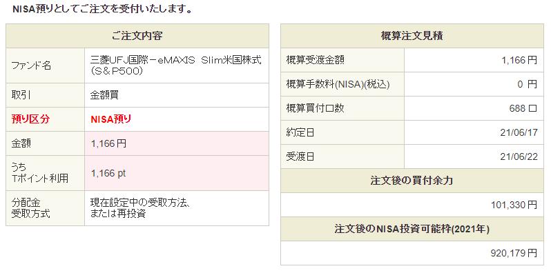 f:id:jun_0017:20210615155606p:plain