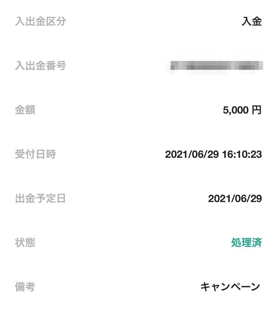 f:id:jun_0017:20210629162908j:image