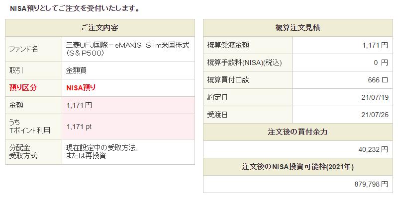 f:id:jun_0017:20210715173236p:plain