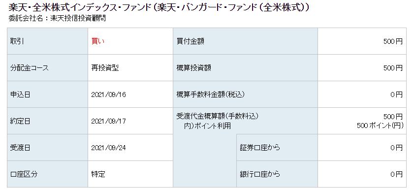 f:id:jun_0017:20210915172453p:plain