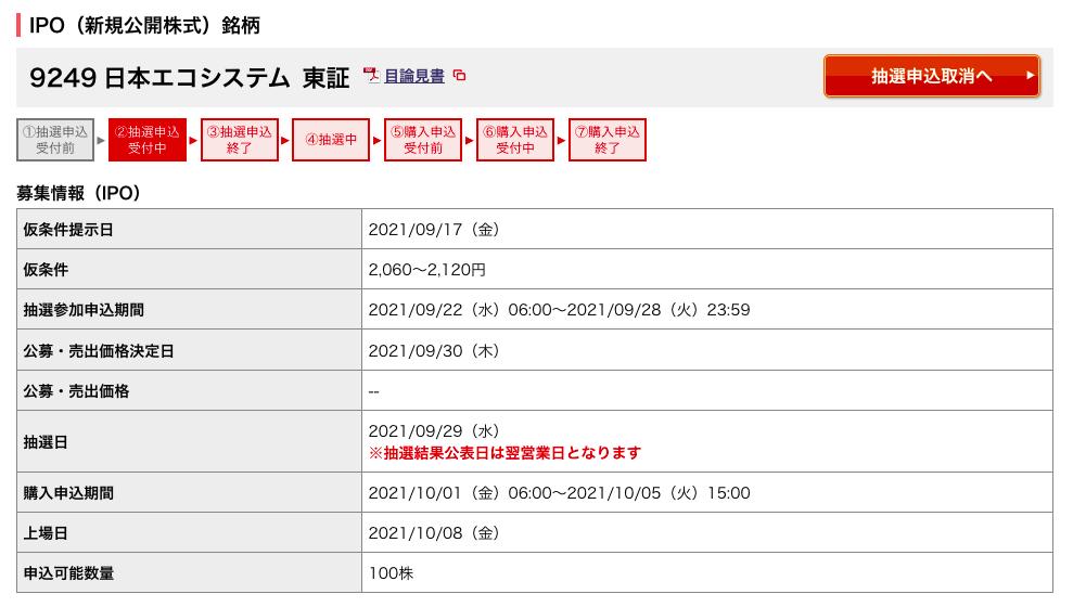 f:id:jun_0017:20210926141644p:plain