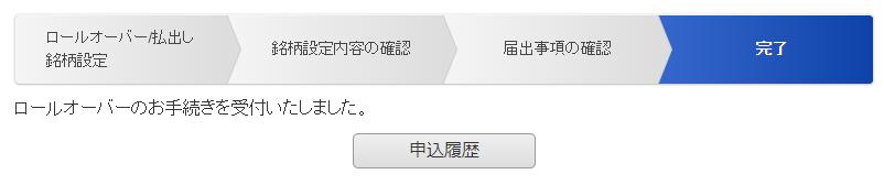 f:id:jun_0017:20211011142724p:plain