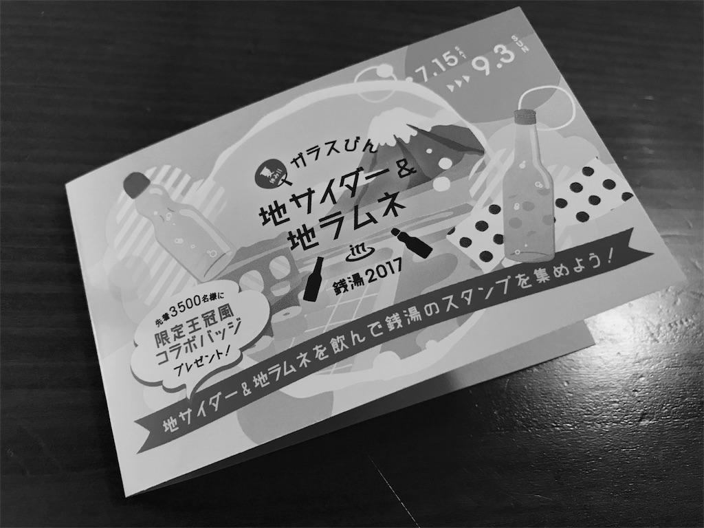 f:id:jun__615:20170816005006j:image