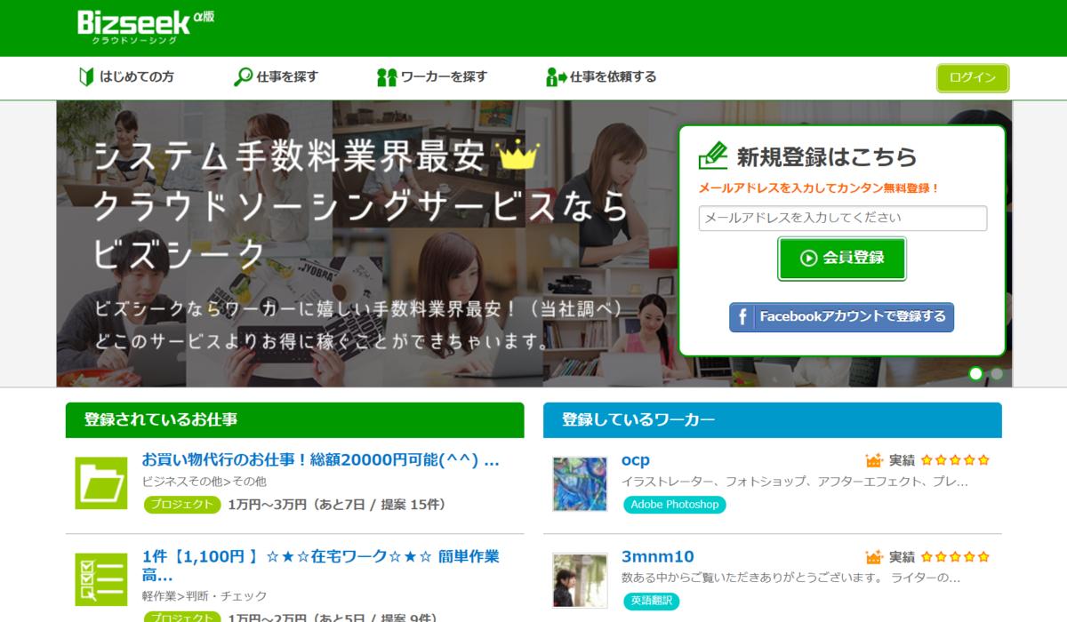 bizseek_fukugyou
