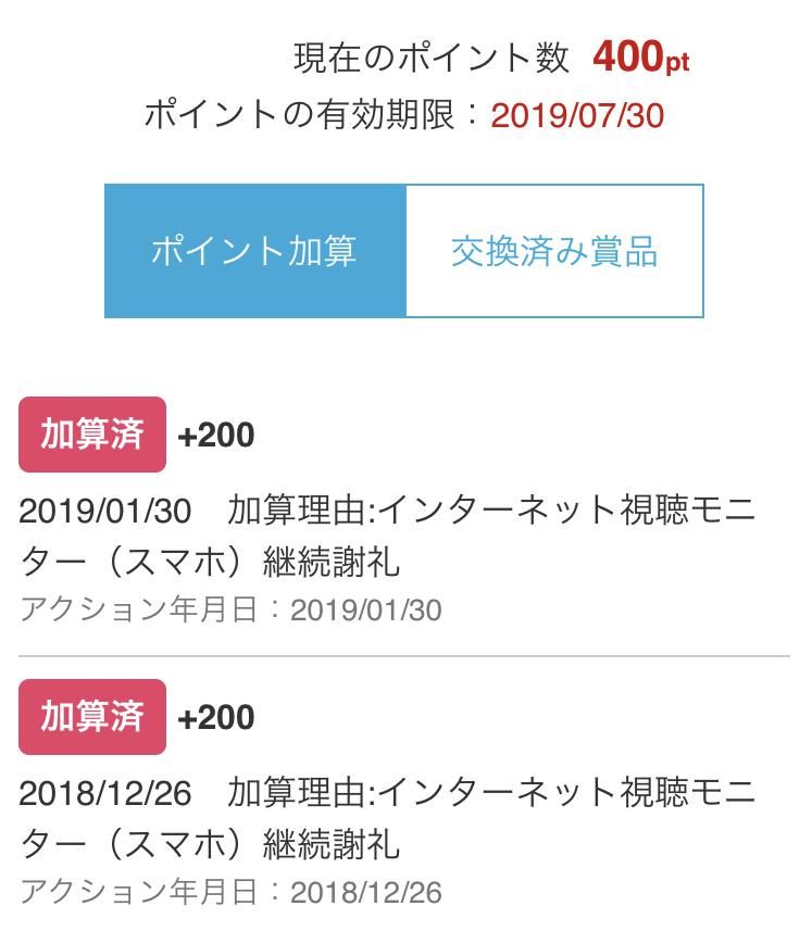 f:id:junchans123:20190211135720p:plain
