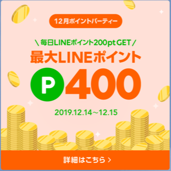 f:id:junchans123:20191216090405p:plain