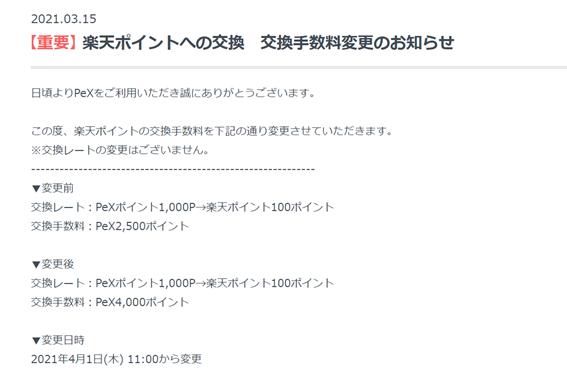 f:id:junchans123:20210329143954p:plain