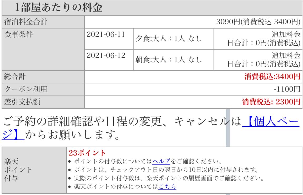 f:id:junchans123:20210623073730p:plain