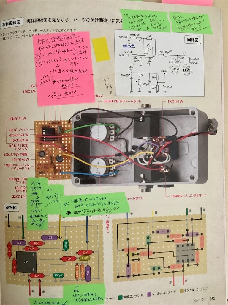 HARD DISTの回路図と基盤図